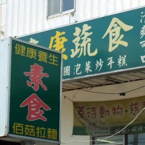Taiwan Talk: A vegan's guide to Taiwan