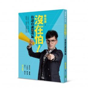 Taiwan Talk: Wei Jiade gives a fresh take