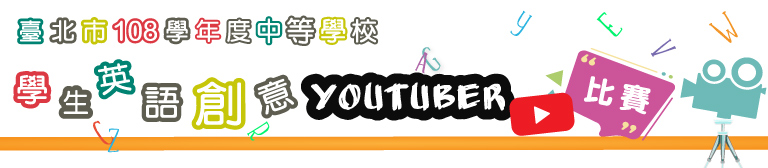 Youtuber比賽